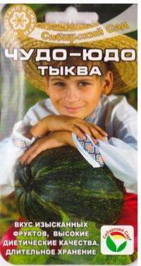 Тыква Чудо-Юдо