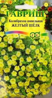 Калибрахоа Желтый шелк
