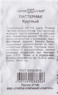 Пастернак  Круглый