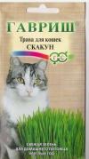 Смесь Трава для кошек Скакун