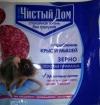 Зерновая приманка от крыс и мышей (50г)