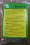 Триходермин (черная ножка,гнили, фитофтор. и др.) (100гр)
