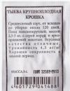 Тыква  Крошка