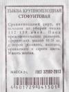 Тыква  Стофунтовая