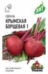 Свекла Крымская Борщевая