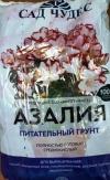 Грунт Гарант Азалия 2,5л