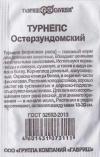 Турнепс  Остерзундомский